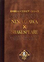 彩の国シェイクスピア・シリーズ NINAGAWA×SHAKESPEARE DVD-BOX(3枚組、外箱付)(通常)(DVD)