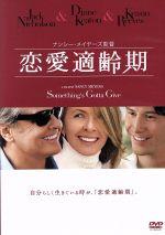 恋愛適齢期(通常)(DVD)