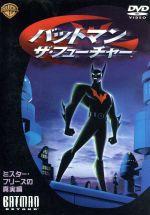 バットマン ザ・フューチャー ミスター・フリーズの真実編(通常)(DVD)