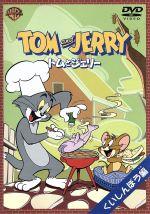 トムとジェリー くいしんぼう編(通常)(DVD)