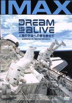 DREAM IS ALIVE 人類の宇宙への夢を乗せて(通常)(DVD)