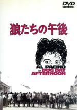 狼たちの午後(通常)(DVD)