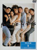 フレンズI<ファーストシーズン>DVD Vol.1(通常)(DVD)