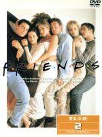 フレンズI<ファーストシーズン>DVD Vol.2(通常)(DVD)