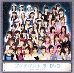 プッチベスト5 DVD(通常)(DVD)