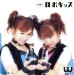 シングルV 「ロボキッス」(通常)(DVD)