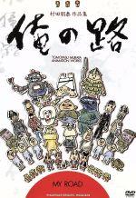 村田朋泰作品集 俺の路(通常)(DVD)