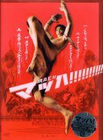 マッハ! プレミアム・エディション(通常)(DVD)