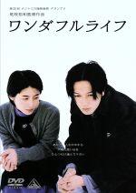 ワンダフルライフ(通常)(DVD)