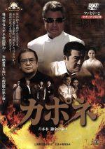 カポネ 六本木 錬金の帝王(DVD)