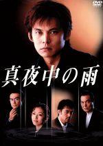 真夜中の雨 DVD-BOX(通常)(DVD)