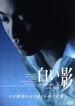 白い影 その物語のはじまりと命の記憶(通常)(DVD)