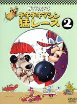 チキチキマシン猛レース(2)(通常)(DVD)
