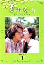 夏の香り DVD-BOX(1)(特典ディスク、BOX付)(通常)(DVD)