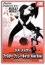 ファスター・プッシーキャット キル!キル! ラス・メイヤー(通常)(DVD)