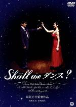 Shall we ダンス? プレミアム・エディション[初回限定生産版2枚組](通常)(DVD)