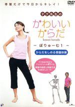 タク先生のかわいいからだ(1)(通常)(DVD)