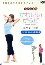 タク先生のかわいいからだ(2)(通常)(DVD)