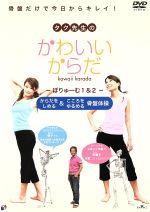 タク先生のかわいいからだ1&2(通常)(DVD)
