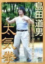 実践中国拳法太気拳(通常)(DVD)