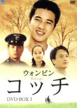 コッチ DVD-BOX Ⅰ(通常)(DVD)