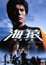 海猿 スタンダード・エディション(通常)(DVD)