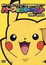 ポケットモンスターTV主題歌集 パーフェクトベスト1997-2004(通常)(DVD)