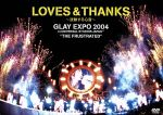 "LOVES & THANKS~波動する心音~GLAY EXPO 2004 in UNIVERSAL STUDIOS JAPAN""THE FRUSTRATED""(通常)(DVD)"