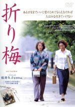 折り梅(通常)(DVD)