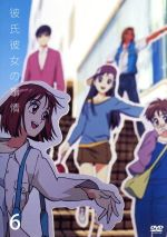 彼氏彼女の事情 6(通常)(DVD)