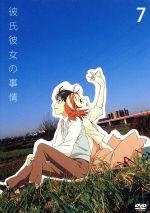 彼氏彼女の事情 7(通常)(DVD)
