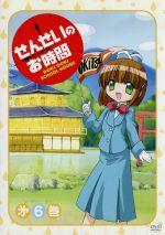 せんせいのお時間 第6巻(通常)(DVD)