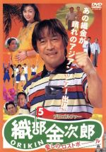 プロゴルファー 織部金次郎 5 ~愛しのロストボール~(通常)(DVD)