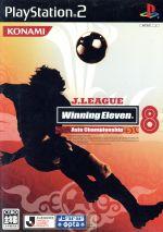 Jリーグ ウイニングイレブン8 アジアチャンピオンシップ(ゲーム)