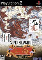 スーパー上海2005 SUPER SHANGHAI 2005(ゲーム)