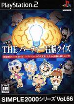 THE パーティー右脳クイズ SIMPLE 2000シリーズVOL.66(ゲーム)