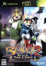 ブリンクス2 バトル・オブ・タイム&スペース(ゲーム)