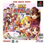 DX人生ゲームⅤ THE BEST タカラモノ(再販)(ゲーム)