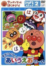 アンパンマンとはじめよう! 勇気りんりん!あいうえお は~ん ひらがなステップ2(通常)(DVD)