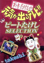 天才・たけしの元気が出るテレビ!!ビートたけしSELECTION(通常)(DVD)