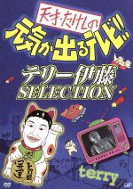 天才・たけしの元気が出るテレビ!!テリー伊藤SELECTION(通常)(DVD)