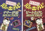 天才・たけしの元気が出るテレビ!!DVD-BOX((たけし猫まねき貯金箱復刻版付))(通常)(DVD)