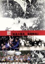 そして、たすきはつながれた・・・疾走の歴史、箱根駅伝(通常)(DVD)