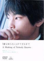 「誰も知らない」ができるまで A Making of Nobody Knows(通常)(DVD)