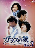 ガラスの靴 BOX-3(通常)(DVD)