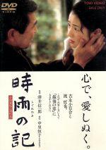 時雨の記(通常)(DVD)
