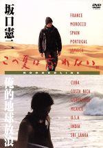 「この夏は忘れない~俺的地球放浪~」(三方背BOX、ブックレット付)(通常)(DVD)