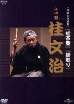 NHK-DVD落語名作選集:十代目桂文治 「蛙茶番」「掛取り」(通常)(DVD)
