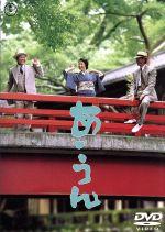 あ・うん(通常)(DVD)
