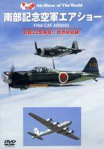 南部記念空軍エアショー(通常)(DVD)